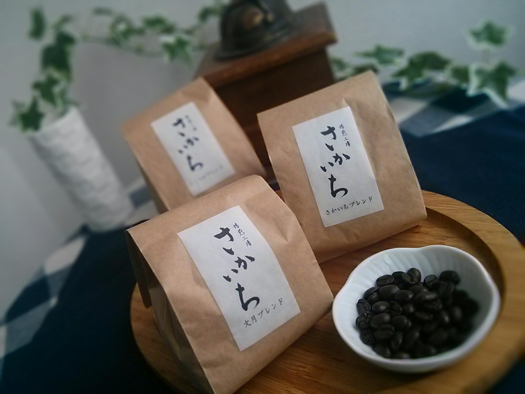 『焙煎工場さかいち』~早稲田のスペシャルティコーヒー専門店