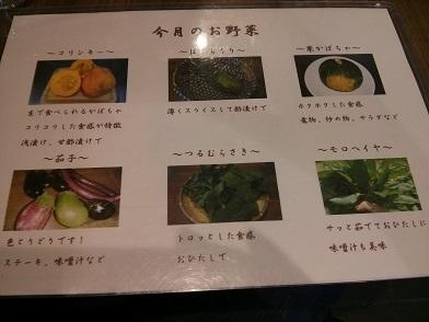 今月の野菜