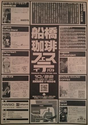 第一回「船橋珈琲フェスティバル2016」~船橋No.1コーヒー決定!