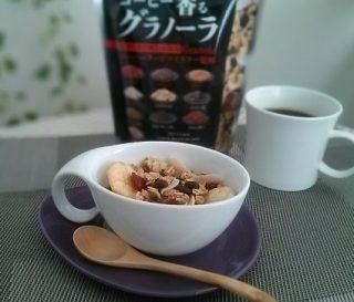 美容と健康にGood(o'∀')b ドトール☆スーパーフード入り!コーヒー香るグラノーラ♪