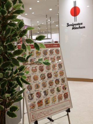 ニューオープン!千葉ポートタウン★カップラーメン専門店『3minutes kitchen(スリーミニッツ キッチン)』