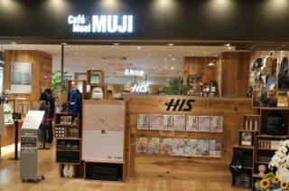 """『Café&Meal MUJI 府中ル・シーニュ』ムジカフェ人気メニュー公開!コンセプトは""""旅と食"""""""