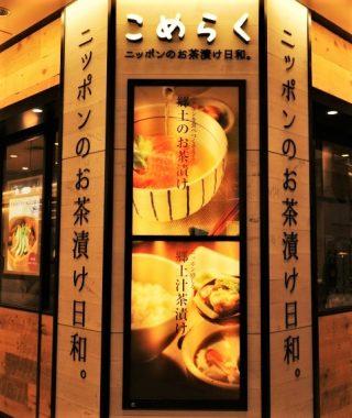 ペリエ千葉エキナカ『こめらく』ニッポンのお茶漬け日和。美味しいメニューはこれ!