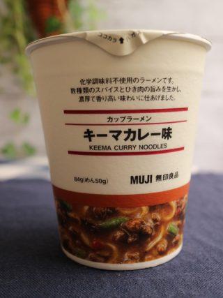 無印良品『カップラーメン キーマカレー味』新商品を食べた感想は・・・?