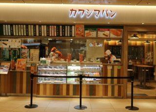 千葉エキナカのコッペパン専門店『カワシマパン』 美味しい人気メニューは?