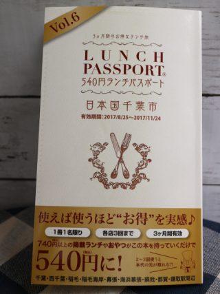最新版「ランチパスポート千葉市版」Vol.6発売開始!お得な540円ランチや初登場のお店も満載!