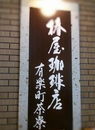 コーヒー1杯980円!『椿屋珈琲店 有楽町茶寮』で得する裏技とは?