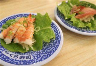 メニュー公開!くら寿司「糖質オフシリーズ」のカロリーと味評価