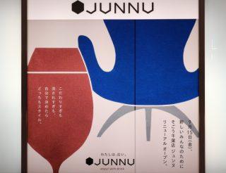 『JUNNU〈ジュンヌ〉そごう千葉店』キャラクターカフェにミッフィー登場