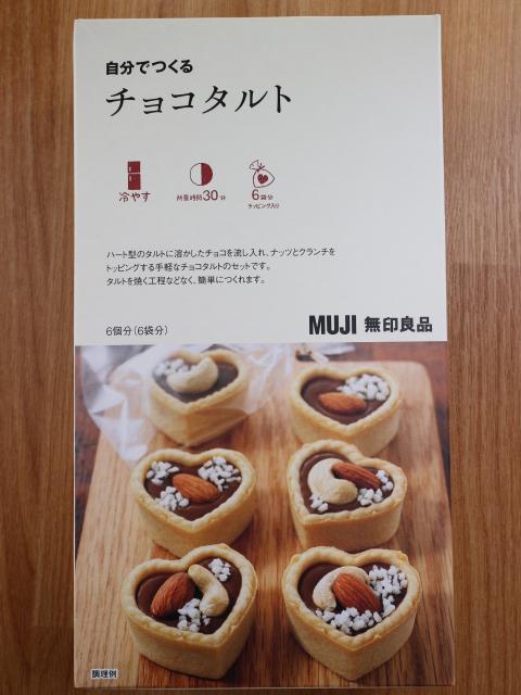 マカロン・ショコラケーキの手作りセット