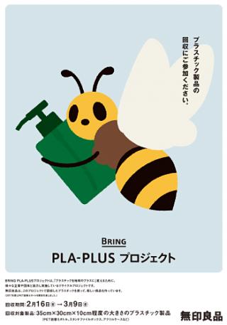 無印良品「BRING PLA-PLUS プラプラプロジェクト」実施店舗は?今こそセールがおススメ!MUJIお得情報