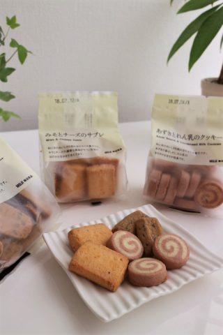 新商品のMUJIお菓子はこれがおススメ!無印良品×エポスゴールドカードでもっと得する方法とは?