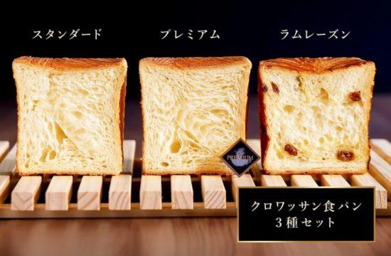 俺のベーカリー&カフェ クロワッサン食パン