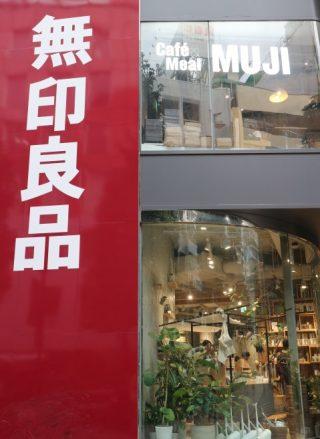 無印良品の「冷凍食品」シリーズが新発売!50種類の全メニューと取扱店舗を紹介