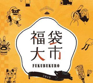 平成最後の『福袋』は元旦にゲット!東京の百貨店・ファッションビル2019年初売り情報