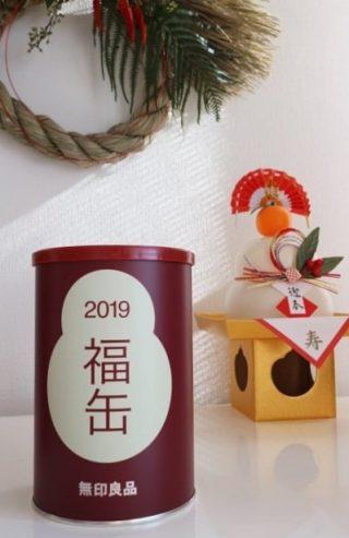 その買い方は損です!無印良品の「福缶2019」をお得に購入する裏技と中身を大公開