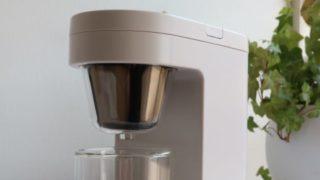 これは良かった!新商品「一人用コーヒーメーカー」【型番MJ‐SCM1】の使い方とメリット&デメリット徹底解説