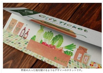 坂ノ途中ギフトチケット