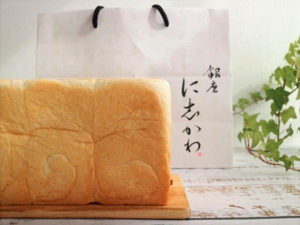 銀座にしかわ 水にこだわる高級食パン