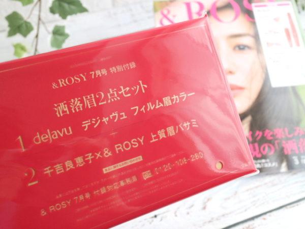 『&ROSY(アンドロージー)』2020年7月号