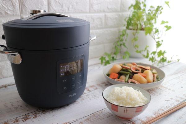 Re・De Pot 電気圧力鍋