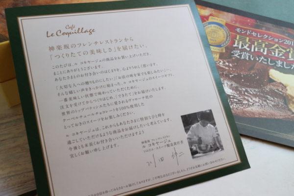 神楽坂ル・コキヤージュ