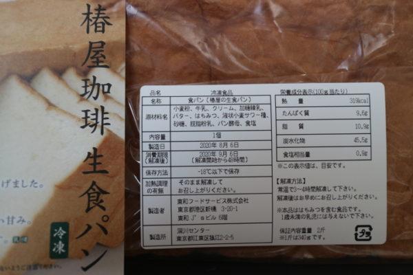 椿屋珈琲 生食パン