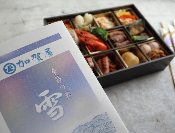 加賀屋 和風オードブル 季節の宴