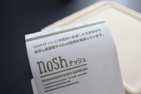 ナッシュ nosh 低糖質 糖質オフ ロカボ