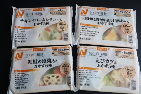 ニチレイ 冷凍弁当 お試しセット
