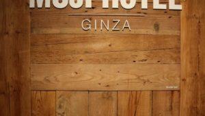 MUJI HOTEL GINZA(ムジホテル銀座)に泊まってみた。「無印良品 銀座」にオープンした客室の内部・予約や値段を徹底解説